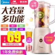 Midea 美的 WBL2501B 多功能榨汁机 69元包邮(需用券)¥69