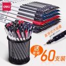 deli 得力 大容量中性笔 0.5mm 12支装 3色可选 5.9元包邮(需用券)¥6