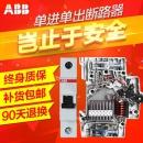 ABB 小型断路器单进单出空气开关1P16A单片单极空开SH201-C16券后11.9元