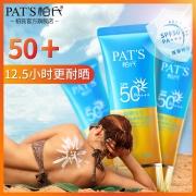 柏氏 50倍 美白保湿隔离防晒霜 45ml 19元包邮¥19