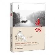 《边城·沈从文作品集》 9.8元包邮(需用券)
