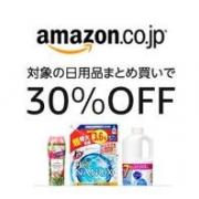 日本亚马逊现有A类商品(日用品)+B类商品(护肤、母婴等)