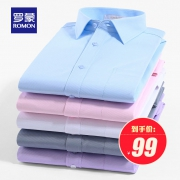 出口量国内第一 罗蒙 春秋款男免烫商务衬衫 89元包邮 平常139元¥89