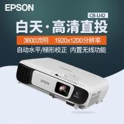 EPSON 爱普生 CB-U42 投影仪 3600流明¥7499