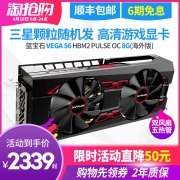 Sapphire 蓝宝石 Radeon RX Vega 56 8G HBM2 白金版 OC 显卡