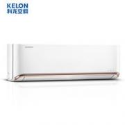 KELON 科龙 KFR-26GW/QAA1(1N41) 大1匹 变频 壁挂空调 2269元包邮2269元包邮