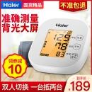 海尔 免脱臂式电子血压计 99元包邮¥99
