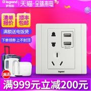 TCL-legrand 罗格朗 美涵系列 ERN426 带二三插USB充电插座¥42