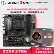 AMD 锐龙R5 2600X MAX限量版 + msi 微星 B450M MORTAR迫击炮主板¥1879