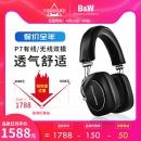 Bowers & Wilkins 宝华韦建 P7 Wireless 头戴耳机¥1738