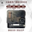 POLARIS 北极星 原厂扫秒机芯 +标准表针¥8