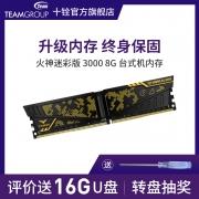 Team 十铨 火神迷彩 DDR4 3000 台式机内存条 8G