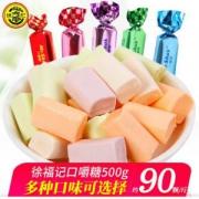 徐福记 双扭口嚼糖 500g