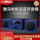 YAMAHA 雅马哈 MCR-B043 蓝牙音响¥1099