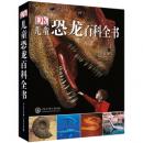 《DK儿童恐龙百科全书》  43元43元