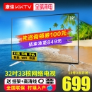 KKTV 康佳 32K5 液晶电视 32英寸¥789