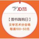 促销活动:京东 图书嗨购日 文学艺术分会场 每满100减50元每满100减50元