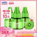 FROGPRINCE 青蛙王子 电热蚊香液 3瓶+1加热器 14.9元(需用券)¥15