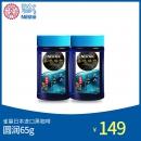 Nestlé 雀巢 香味焙煎黑咖啡 65g*2罐¥59