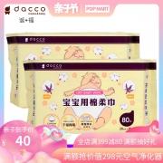dacco诞福三洋婴儿棉柔巾宝宝新生儿干湿两用巾加厚80抽2 35元¥35