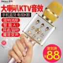 Shinco 新科 D28 一体式麦克风 86元¥86