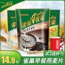 Nestle 雀巢 原味优麦麦片 250g 12.9元包邮(需用券)¥13