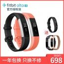 Fitbit Alta HR 运动智能手环 特价698下单立抢¥678