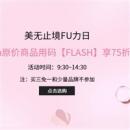 Feelunique中文官网全场正价商品7.5折阶梯闪促9点30至14点30