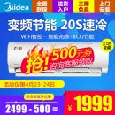 Midea 美的 KFR-26GW/WDAA3@ 大1匹 变频 冷暖壁挂式空调¥1949
