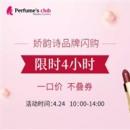 Perfume's Club中文官网精选CLARINS 娇韵诗45折限时闪促限时4小时