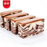 顶丰 日式长崎经典蛋糕 云石蛋糕 700g 29.8元包邮(需用券)29.8元包邮(需用券)