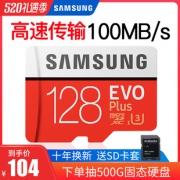 SAMSUNG 三星 EVO Plus 升级版+ MicroSD卡 128GB 104元包邮