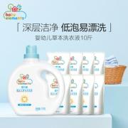 立白(Liby) 婴元素 婴幼儿草本洗衣液 10斤装  券后69.9元¥70