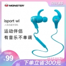 Monster 魔声 iSport wireless 入耳式蓝牙运动耳机 99元¥99