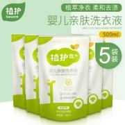 植护 婴儿洗衣液 500ml*5袋 14.9元包邮(需用券)¥15