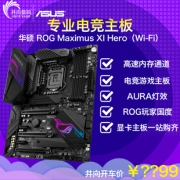 ROG 玩家国度 MAXIMUS XI HERO (WI-FI) 主板 2099元包邮¥2099