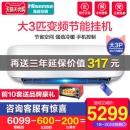 Hisense 海信 KFR-72GW/A8D860N-A2(2N28) 3匹 变频 壁挂式空调 5299元包邮¥5499
