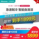 Hisense海信大1.5匹p空调挂机冷暖家用壁挂式官方35GW/A8X700N-N31879元
