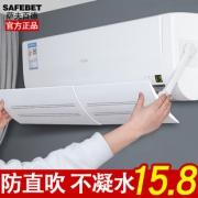 SAFEBET  萨夫百德  空调柔性挡风板 5.8元包邮(需用券)¥6
