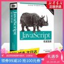 JavaScript权威指南第6版 正版javascript犀牛书 前端开发 从入门到精通 程序设计网页设计书籍 87元¥87