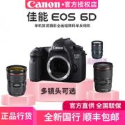佳能(Canon) EOS 6D 全画幅单反相机  券后5246元