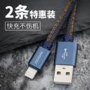 BeiLeShi 倍乐仕 苹果数据线  券后3.8元¥4
