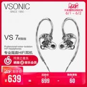 Vsonic 威索尼可 VS7 树脂版 入耳式耳机 透明 639元