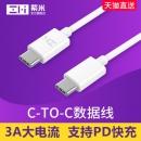 ZMI 紫米 C-TO-C Type-C数据线 3A 1.5m 16.9元包邮¥17