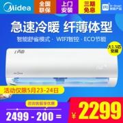 Midea 美的 KFR-35GW/WCBN8A3@ 大1.5匹 变频 壁挂式空调 2229元包邮(需用券)¥2229