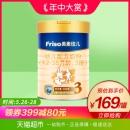 88VIP: Friso 美素佳儿 金装 婴幼儿配方奶粉 3段 90 317.1元包邮¥209