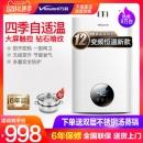 Vanward 万和 JSQ24-12ET12 燃气热水器(天然气,12升) 998元包邮¥998