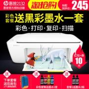HP 惠普 DeskJet 2132 彩色喷墨一体机 250元包邮(需用券)¥250