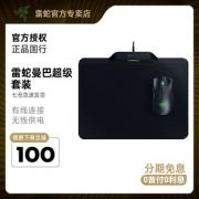 RAZER 雷蛇 曼巴眼镜蛇超级版鼠标 + 烈焰神虫超极版无线供电鼠标垫1179元包邮(需用券)