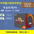 AMD 锐龙 Ryzen 5 2600 CPU处理器 919元包邮(需用券)¥919